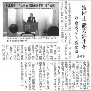 日本技術士会 宮崎支部 設立式典