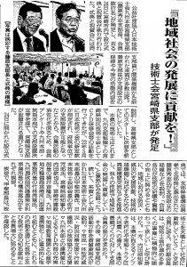 建設新聞(藤原専務)