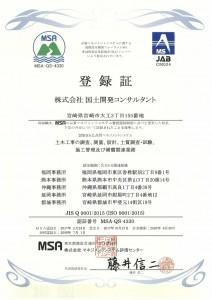 ISO登録証(2015版)20171027
